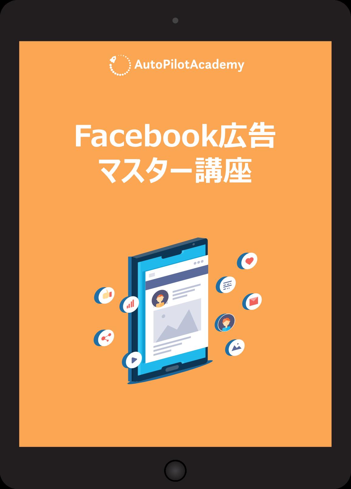 facebook-ads-master-course-ipad