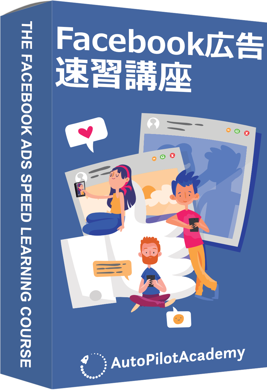 facebook-ads-speed-learning-course