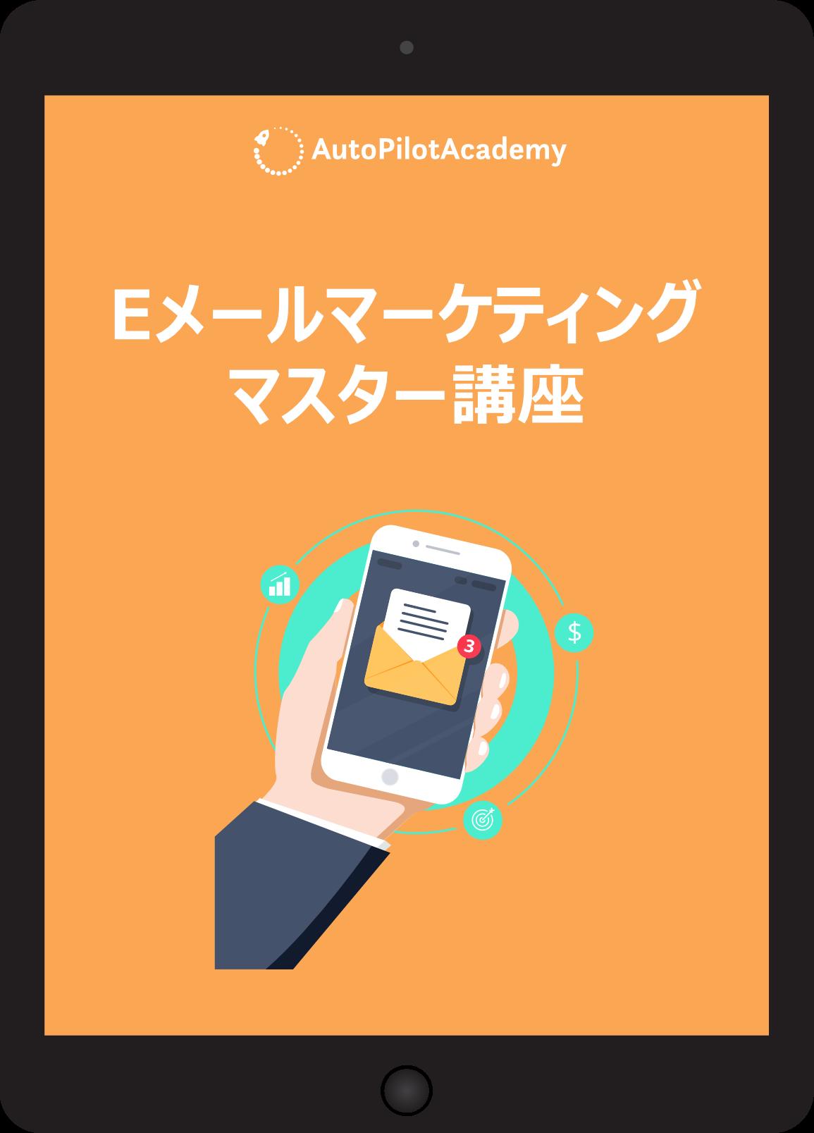 email-marketing-master-course-ipad