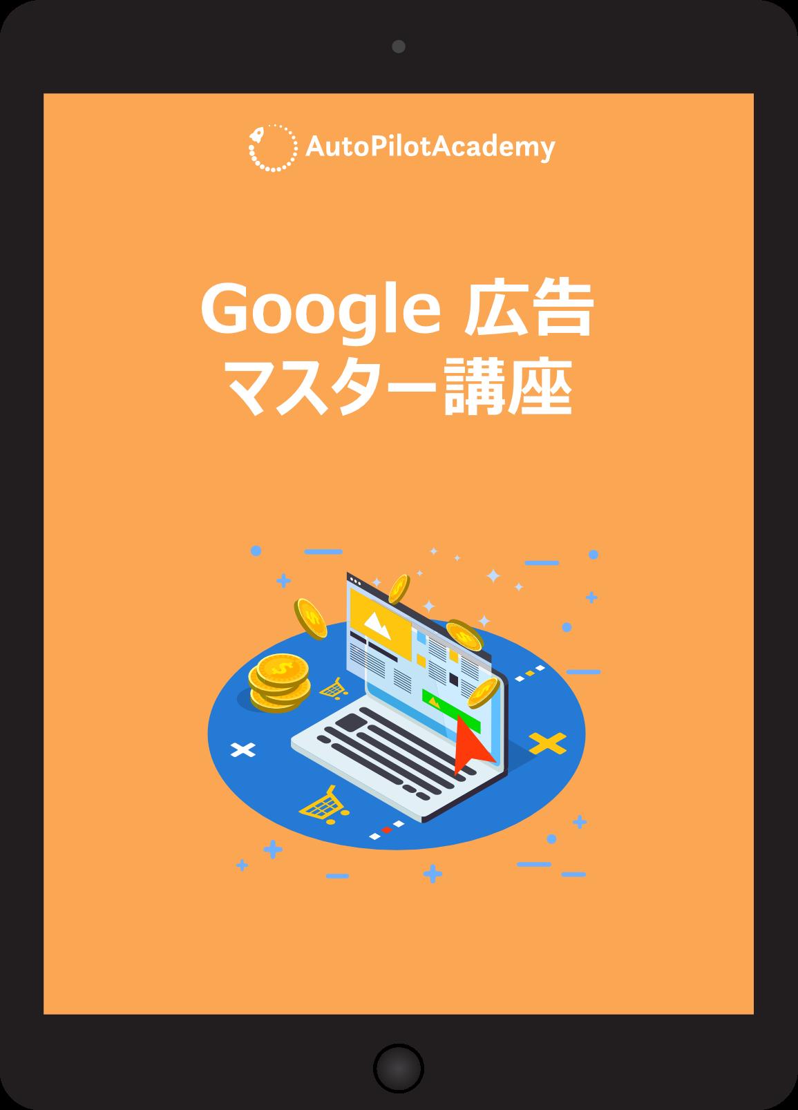 google-ads-master-course-ipad-test