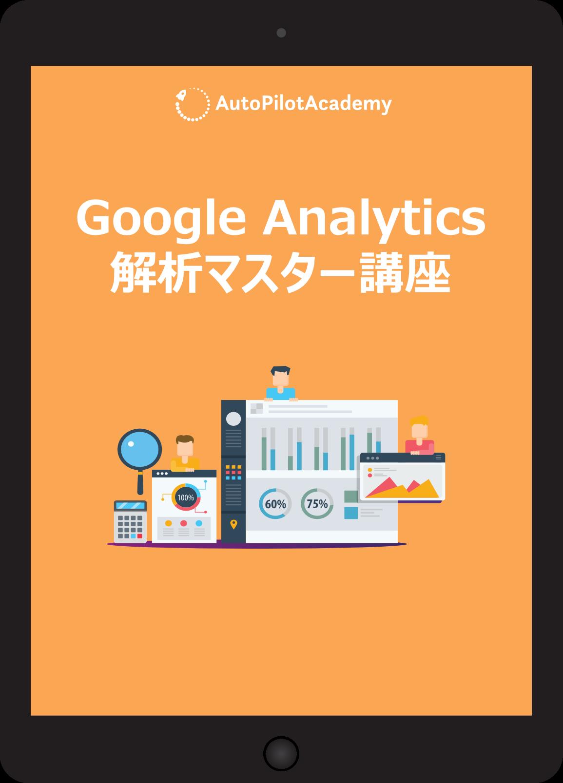 google-analytics-master-course-ipad