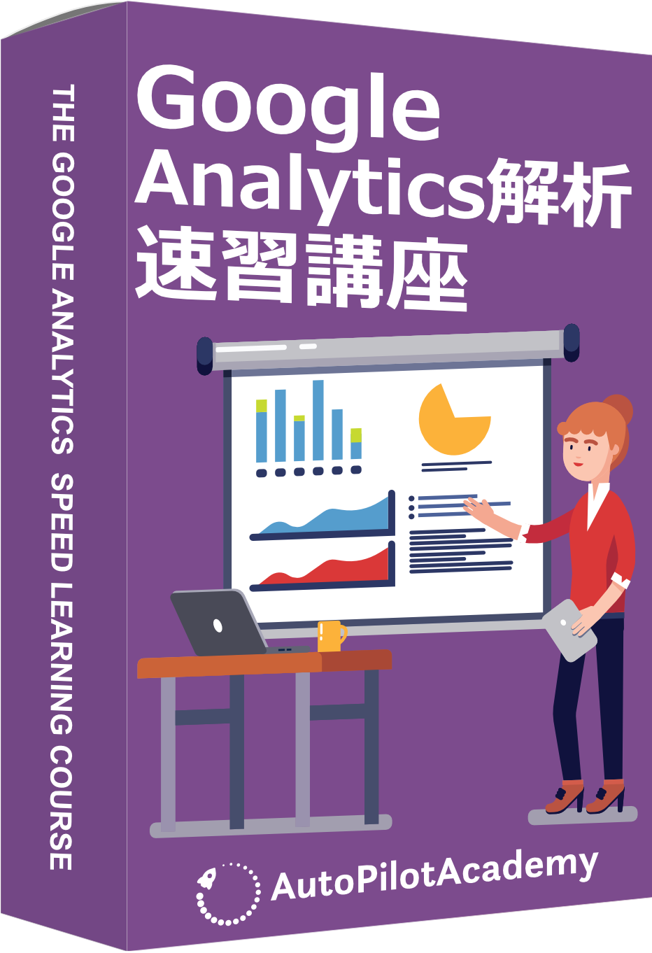 google-analytics-speed-learning-course