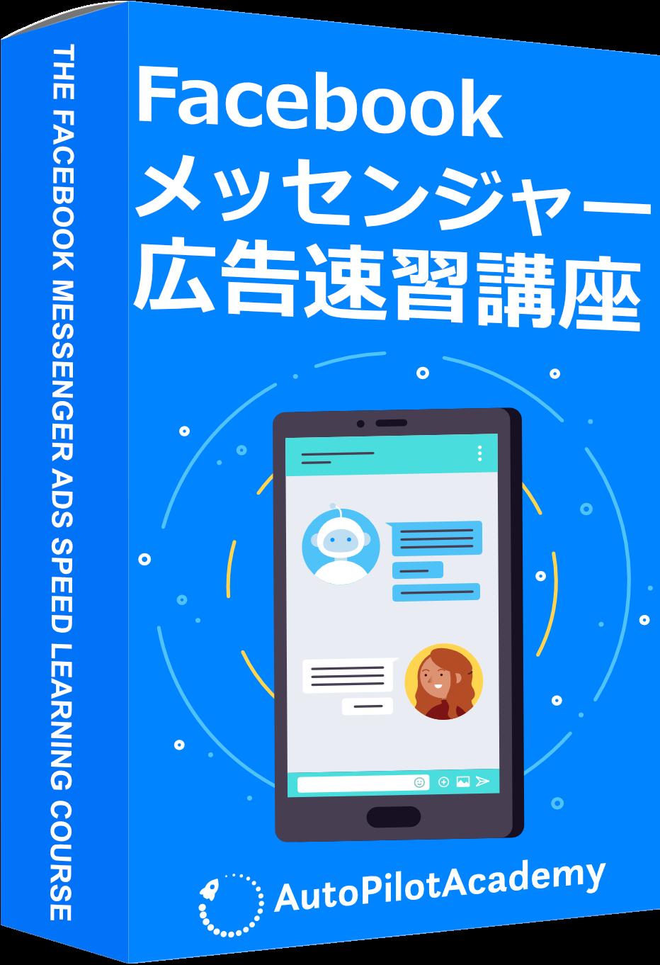 Facebokメッセンジャー広告速習講座