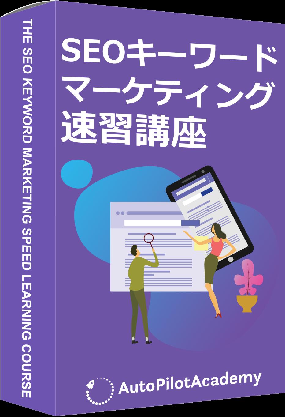 seo-keyword-marketing-speed-learning-course